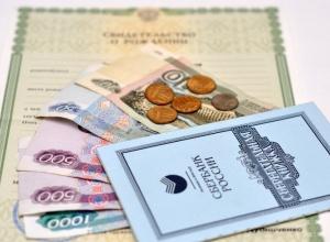 Выплата детских пособий в Камышине не производится из-за задержи финансирования