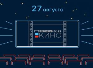 Камышин вновь присоединится к всероссийской акции «Ночь кино»