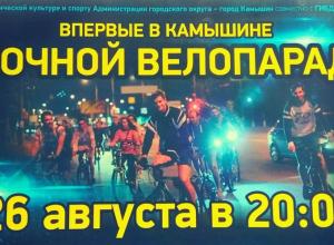 Завтра в Камышине состоится Ночной велопарад
