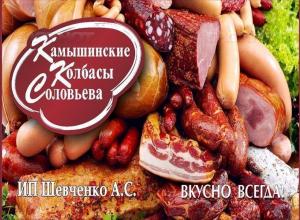 Камышинским колбасам Соловьева реклама не нужна