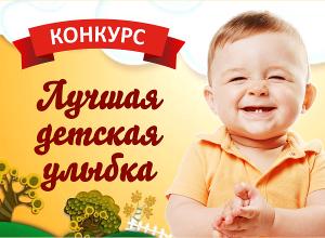 Конкурс портала «Блокнот Камышина» «Самая прекрасная улыбка ребенка»: голосуйте, пожалуйста!