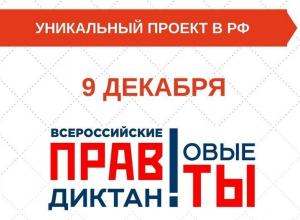 Жители Камышина примут участие во Всероссийском Правовом диктанте