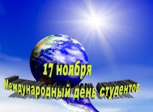 Студентов города Камышина наградили в честь Международного дня студента