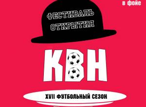 Открытие «Футбольного» сезона КВН в Камышине – приходи сам, приводи друзей