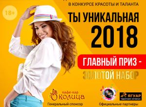 Внимание! Портал «Блокнот Камышина» запустил конкурс с шикарными призами «Мисс уникальность - 2018»