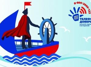 «Капитан Доверие» пригашает камышан с детьми в субботу посетить интерактивное представление