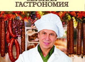 Владимир Соловьев: «В Камышине сейчас никто не производит настоящую «соловьевскую» колбасу, прошу земляков подождать два-три месяца»