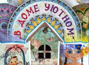 Центр ремесел приглашает на выставку «В доме уютном»