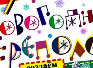 «Новогодний переполох» в Камышине - прими участие