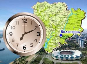 Уже 10 тысяч человек подписали петицию за возвращение Волгограду московского времени  -  «Блокнот Волгограда»