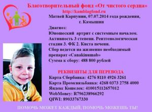 Маленькому жителю Камышина срочно нужна ваша помощь