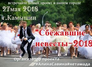 В Камышине в соцсетях объявлена запись в отряд «сбежавших невест»