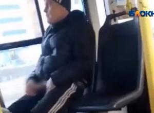 Извращенец со спущенными штанами три остановки терроризировал женщин в городском автобусе в Волжском