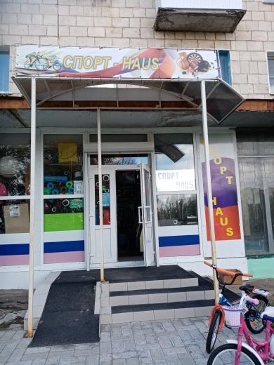 Магазин «Спорт-хаус» в Камышине - это «дом» вещей для здоровья