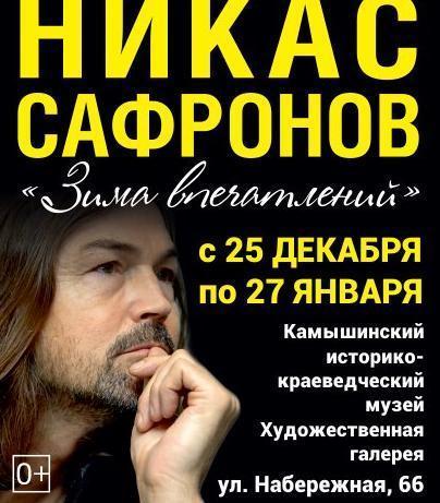 В Камышин «приехала» уникальная выставка Никаса Сафронова