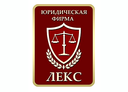 Юридическая фирма «ЛЕКС» специализируется на профессиональном  банкротстве граждан, проживающих на территории Камышина и Волгоградской области