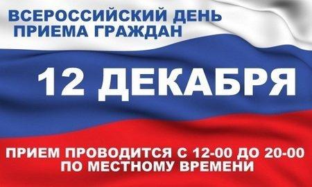 12 декабря чиновники России примут всех граждан, потому что так распорядился президент