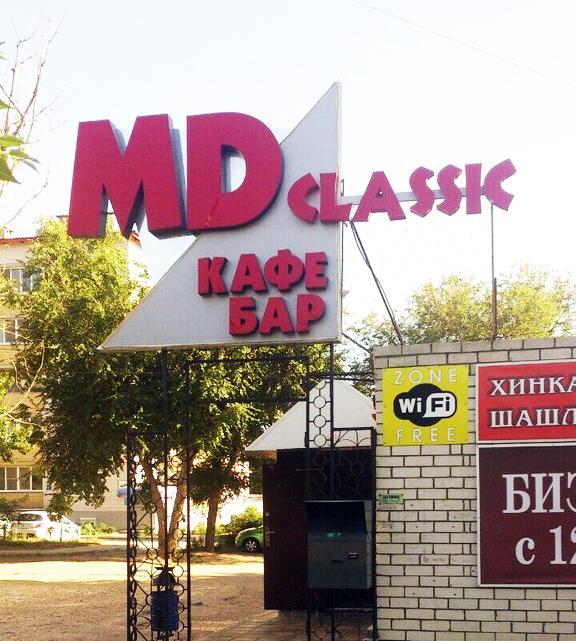 Устройте себе вечер уюта и очарования в кафе «МД-Классик»