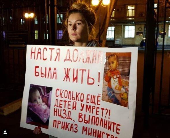 «Настя должна была жить»: Мария Кожевникова и Ирена Понарошку вышли с пикетами, - «Блокнот Волгограда»
