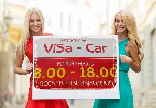 Автосервис «ViSa-Car» в Камышине: комфорт для клиентов и машин