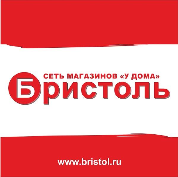 Сеть магазинов «у дома» Бристоль приглашает камышан за покупками