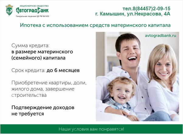 Камышане, возьмите выгодную ипотеку в АвтоградБанке!