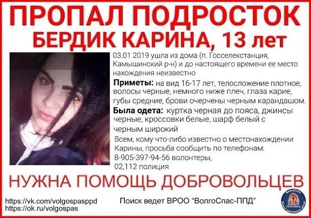 Девочка-путешественница из Госстанции Камышинского района после таинственного исчезновения благополучно вернулась домой