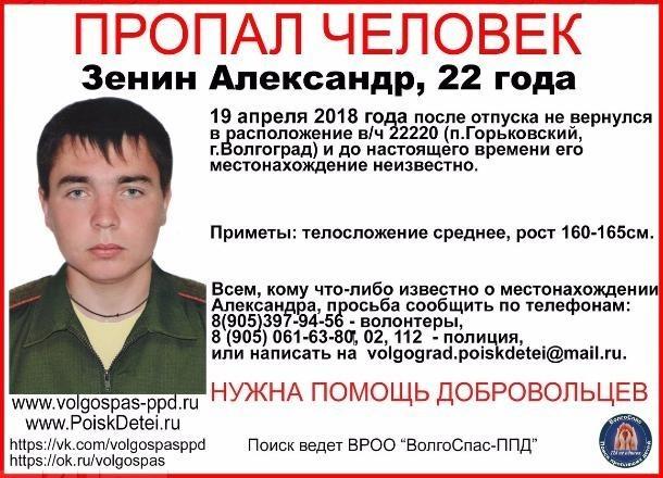 Причиной исчезновения солдата и студентки, которых ищут по всей Волгоградской области,  могли стать долги, - «Блокнот Волгограда»