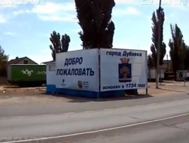 На трассе Камышин - Волгоград облезлый пост ГИБДД у Дубовки задекорировали свежими баннерами