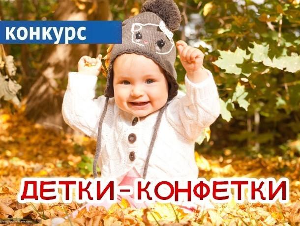 Внимание, друзья: 8 ноября стартует голосование в конкурсе «Детки - конфетки» на сайте «Блокнот Камышин»!
