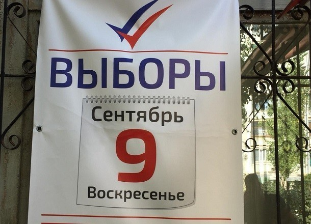 Первые итоги выборов в Волгоградскую городскую думу: «Единой России» «нарисовали» 45 процентов голосов, - «Блокнот Волгограда»
