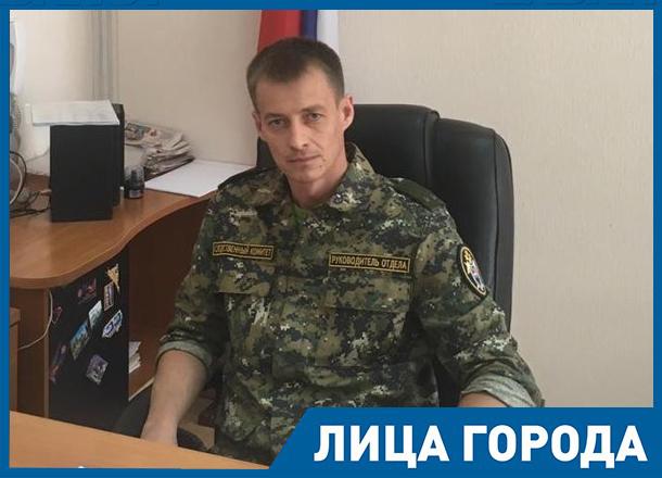 Руководитель следственного отдела по Камышину Сергей Наумов: «Какой бы ни была статистика, она не должна сказываться на качестве следствия»