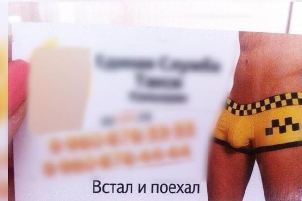 Таксисты Камышина категорически отрицают свою причастность к «сексуальным» визиткам