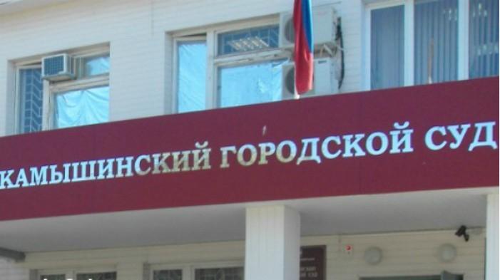 Приговор подсудимому Алексею Куприкову федеральный судья Камышинского городского суда Ольга Гарькавенко оглашала два часа