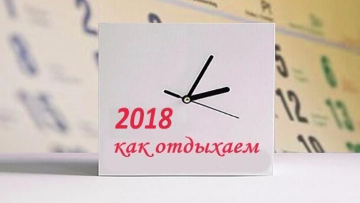 Руководство Казахстана перенесло дни отдыха в наступающем году