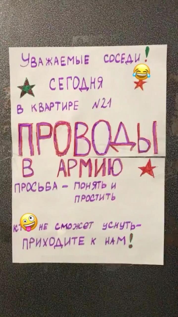 Неординарное объявление оставленное в одном из подъездов Камышина, заставило соседей приготовиться к «бурной» ночи