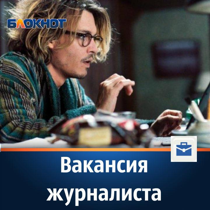 Портал «Блокнот Камышина» ищет  крутого журналиста