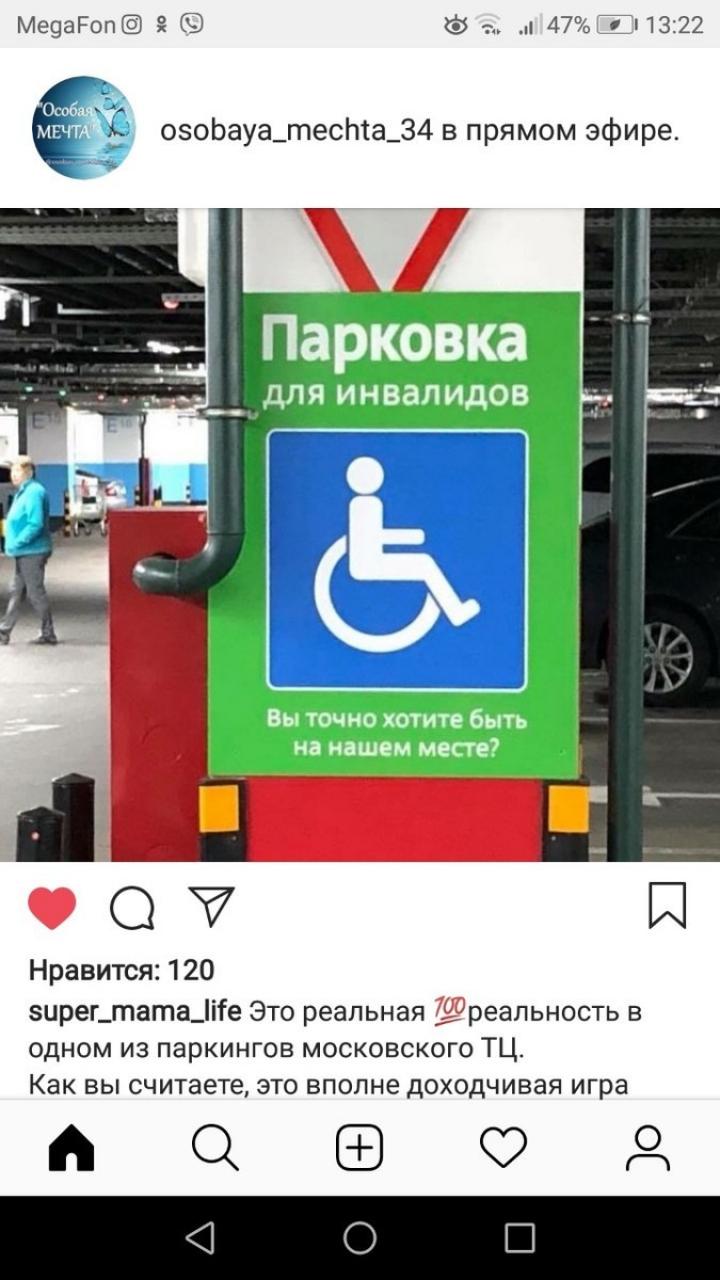Горожане предлагают властям Камышина проконтролировать стояночные места для инвалидов у социально значимых объектов