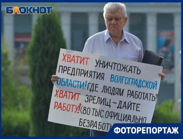 Хватит уничтожать предприятия в Волгоградской области: пикет против нищеты, - «Блокнот Волгограда»