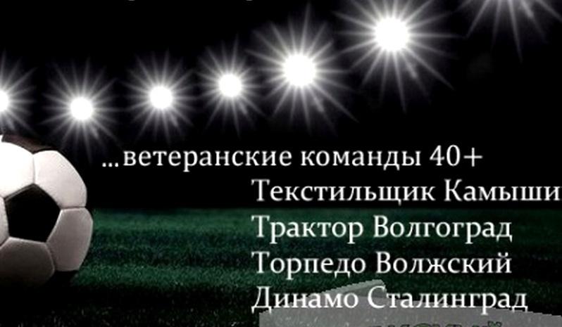 Команда Камышина «Текстильщик» примет участие в турнире «Кубок легенд»
