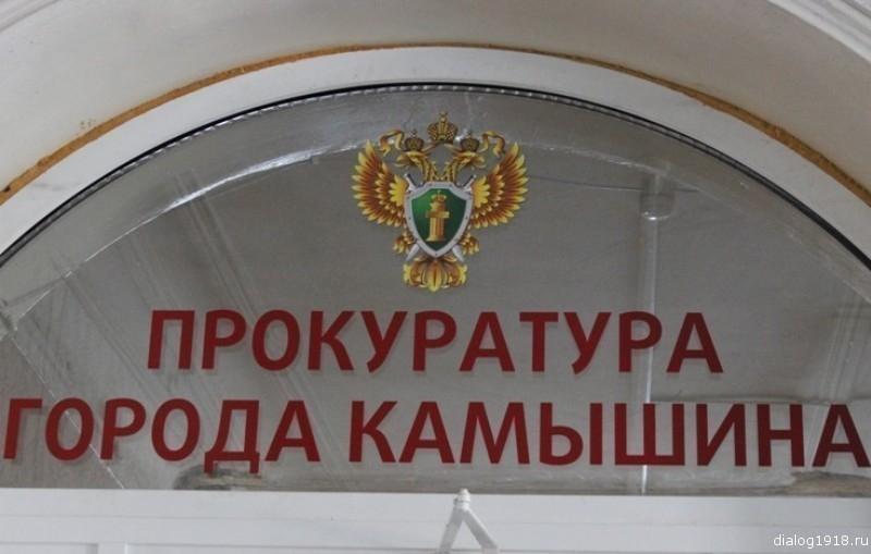 Прокуратура Камышина разъясняет: в федеральный закон о порядке рассмотрения обращений граждан внесены изменения