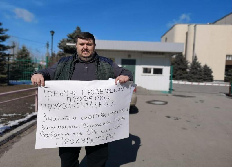 Пикет из-за «Билайна» устроил общественник у прокуратуры Волгоградской области, - «Блокнот  Волгограда»