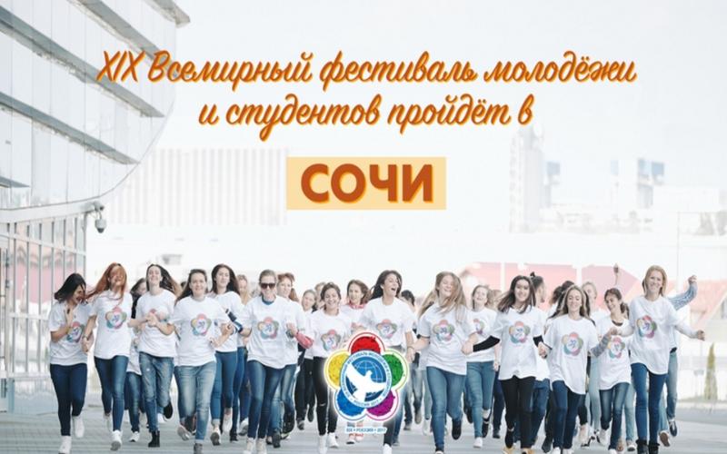 Костромские волонтеры направились работать наВсемирный фестиваль молодежи истудентов