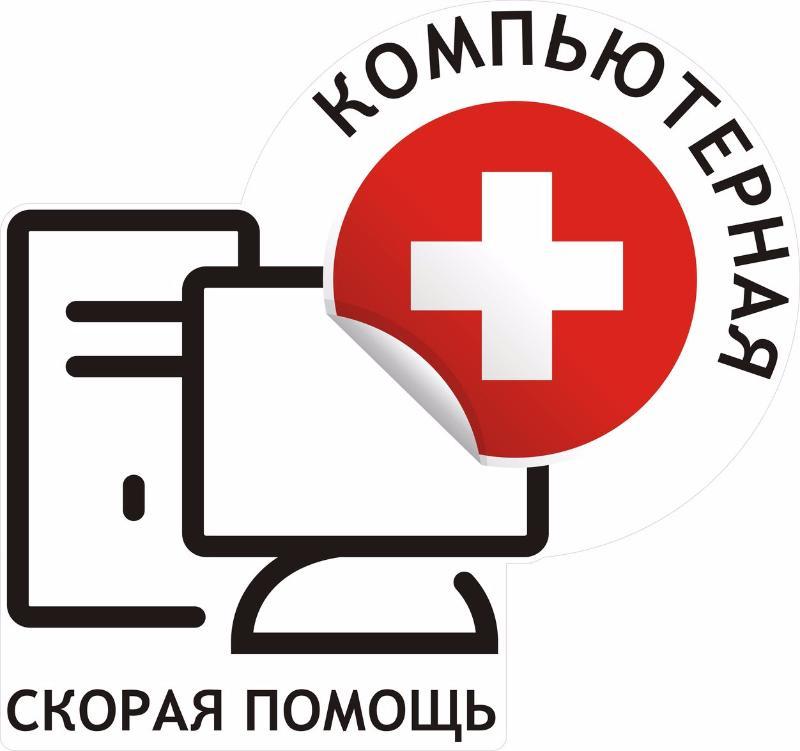 Компьютерная скорая помощь в Камышине