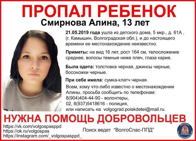 Одетую в черное 13-летнюю Алину Смирнову, уехавшую из Камышинского детского дома, полиция ищет в Волгограде