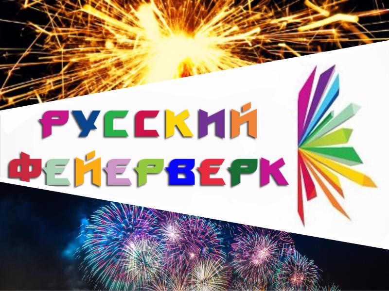 Все для яркого Нового года - от салютов до хлопушек в магазине «Русский Фейерверк»