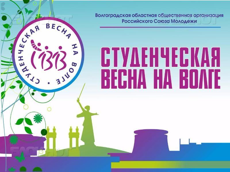 1500 волгоградцев примут участие вфестивале «Студенческая весна наВолге»