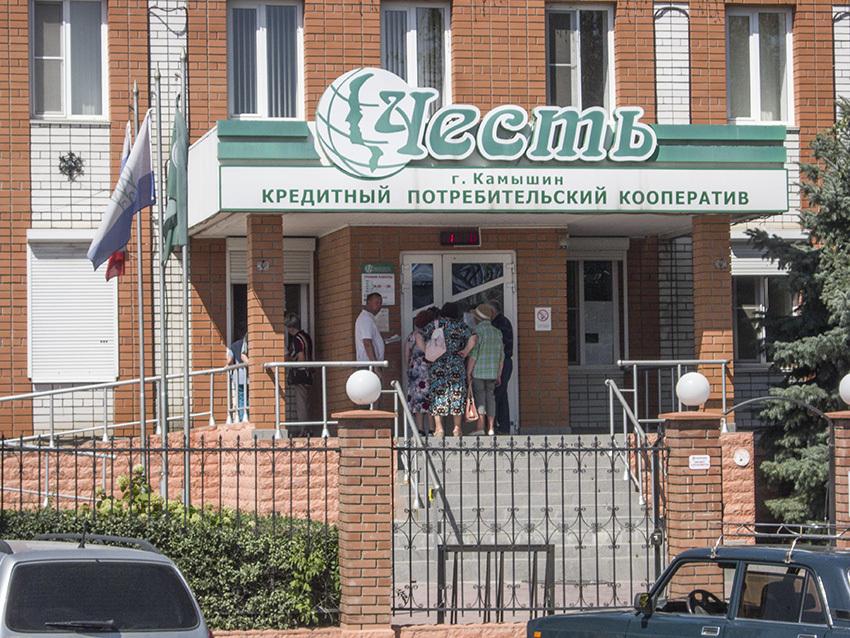 Первые выплаты пайщикам обанкротившегося камышинского КПК «Честь» могут состояться не раньше января 2020 года