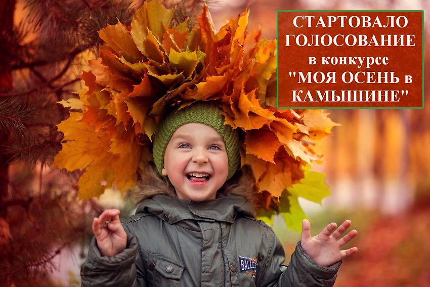 Стартовало голосование в Конкурсе «Детская осень» на сайте «Блокнот Камышин»