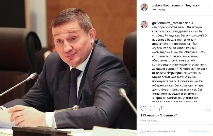Моим землякам можно лишь посочувствовать»: экс-мэр города-героя о «как бы» выборах в Волгоградской области, - «Блокнот Волгограда»